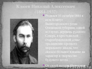 Клюев Николай Алексеевич (1884-1937) Родился 10 октября 1884 в селе Коштуг Вышег
