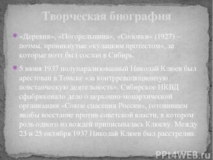 «Деревня», «Погорельщина», «Соловки» (1927) – поэмы, проникнутые «кулацким проте