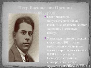 Петр Васильевич Орешин (1887-1938) Сын приказчика мануфактурной лавки и швеи, из