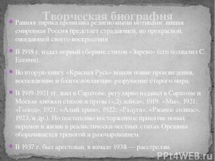 Ранняя лирика пронизана религиозными мотивами: нищая смиренная Россия предстает