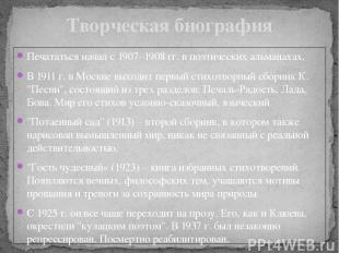 Печататься начал с 1907–1908 гг. в поэтических альманахах. В 1911 г. в Москве вы