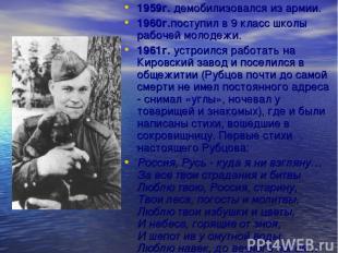 1959г. демобилизовался из армии. 1960г.поступил в 9 класс школы рабочей молодежи