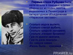 Первые стихи Рубцова были напечатаны в самодеятельных сборниках молодых поэтов,