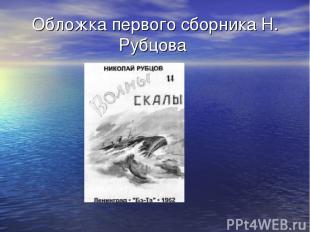 Обложка первого сборника Н. Рубцова