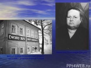 Валентина Алексеевна Рубцова Дом в с. Емецк Архангельской области, где в 1936 г.