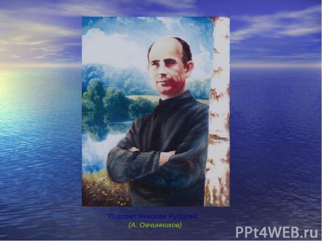 Портрет Николая Рубцова (А. Овчинников)