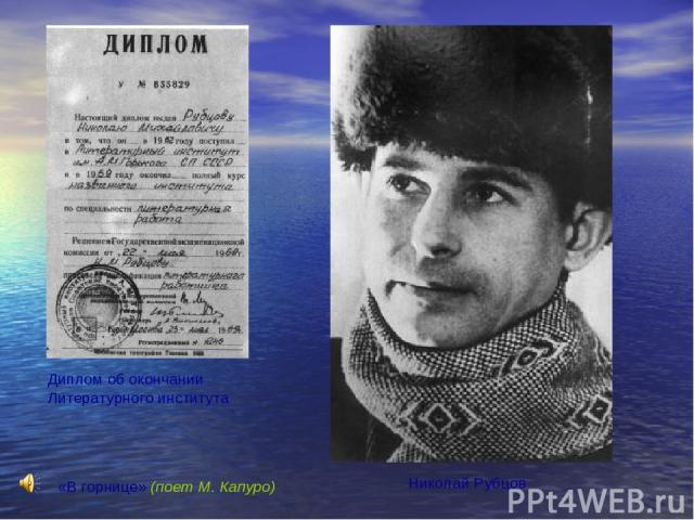 Диплом об окончании Литературного института Николай Рубцов «В горнице» (поет М. Капуро)