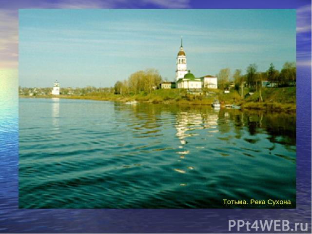 Тотьма. Река Сухона