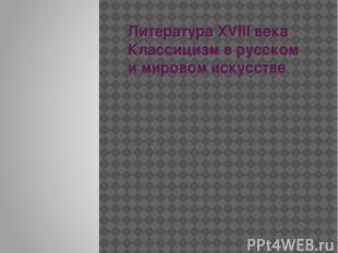 Литература XVIII века Классицизм в русском и мировом искусстве