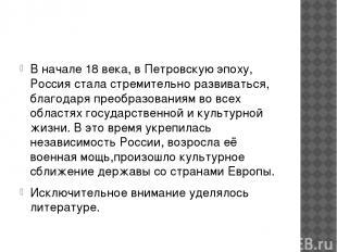 В начале 18 века, в Петровскую эпоху, Россия стала стремительно развиваться, бла