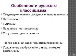 Особенности русского классицизма: Общенациональная гражданская направленность; П