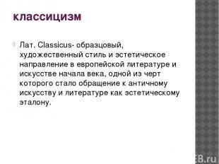 классицизм Лат. Classicus- образцовый, художественный стиль и эстетическое напра