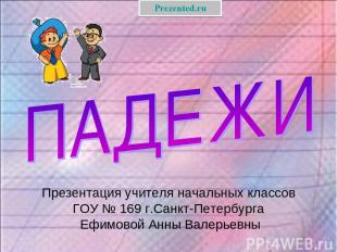 Презентация учителя начальных классов ГОУ № 169 г.Санкт-Петербурга Ефимовой Анны