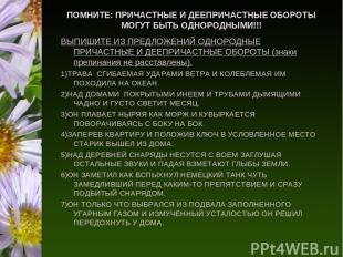 ПОМНИТЕ: ПРИЧАСТНЫЕ И ДЕЕПРИЧАСТНЫЕ ОБОРОТЫ МОГУТ БЫТЬ ОДНОРОДНЫМИ!!! ВЫПИШИТЕ И