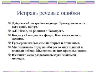 Исправь речевые ошибки Дубровский застрелил медведя. Троекуров велел с него снят
