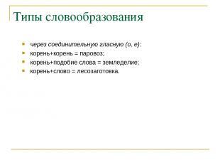 Типы словообразования через соединительную гласную (о, е): корень+корень = паров