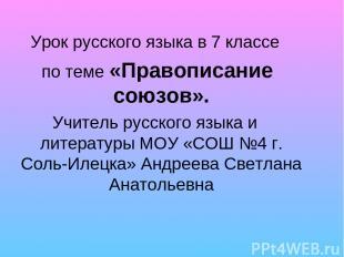 Урок русского языка в 7 классе по теме «Правописание союзов». Учитель русского я