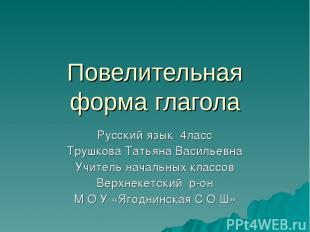 Повелительная форма глагола Русский язык 4ласс Трушкова Татьяна Васильевна Учите