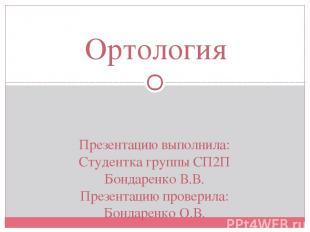 Презентацию выполнила: Студентка группы СП2П Бондаренко В.В. Презентацию провери
