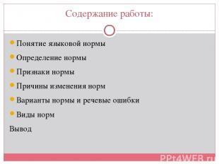 Содержание работы: Понятие языковой нормы Определение нормы Признаки нормы Причи