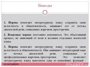 Выводы 1. Нормы помогают литературному языку сохранять свою целостность и общепо