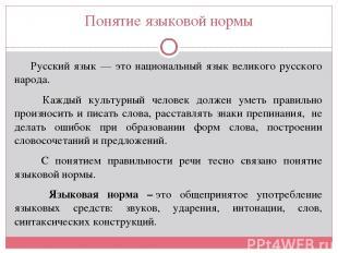 Понятие языковой нормы Русский язык — это национальный язык великого русского на