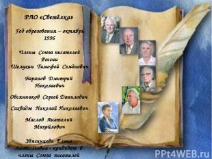 РЛО «Светёлка» Год образования – октябрь 1996 Члены Союза писателей России Шелух