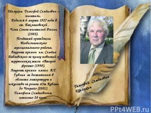 Шелухин Тимофей Семёнович – писатель. Родился 6 марта 1927 года в ст. Баклановск
