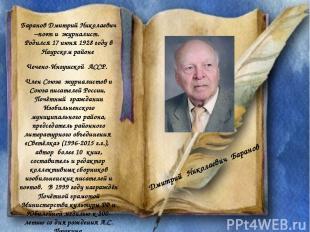 Баранов Дмитрий Николаевич –поэт и журналист. Родился 17 июня 1928 году в Наурск