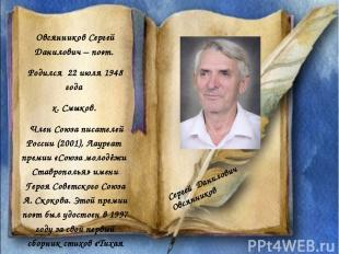 Овсянников Сергей Данилович – поэт. Родился 22 июля 1948 года х. Смыков. Член Со