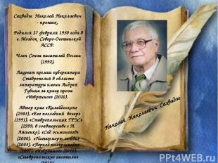 Сахвадзе Николай Николаевич - прозаик. Родился 27 февраля 1950 года в г. Моздок
