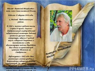Маслов Анатолий Михайлович - поэт, член Союза писателей России. Родился 15 авгус