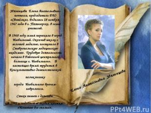 Звягинцева Елена Анатольевна– поэтесса, председатель РЛО «Светёлка», Родилась 28