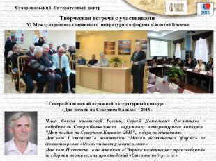 Творческая встреча с участниками VI Международного славянского литературного фор