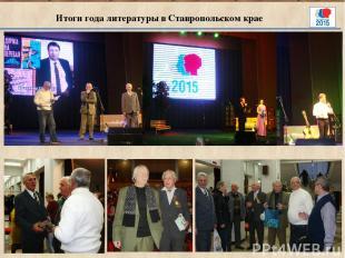 Итоги года литературы в Ставропольском крае