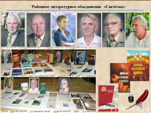 Районное литературное объединение «Светёлка»