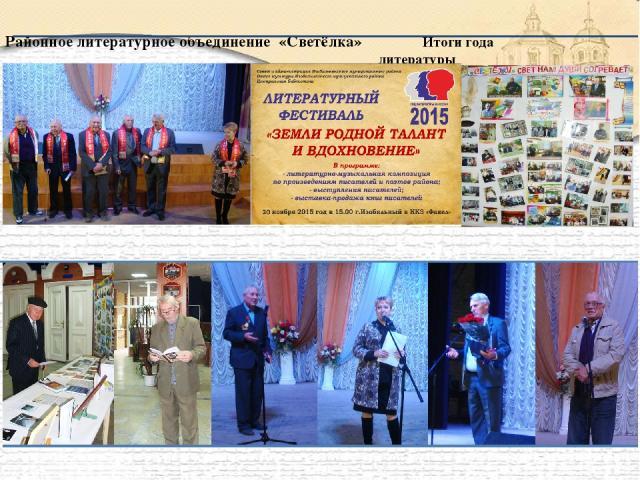 Районное литературное объединение «Светёлка» Итоги года литературы