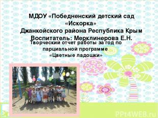 МДОУ «Победненский детский сад «Искорка» Джанкойского района Республика Крым Вос