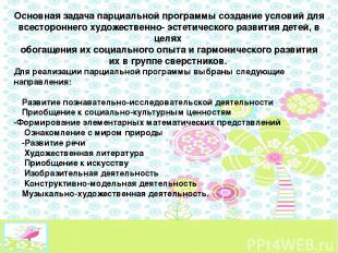 Основная задача парциальной программы создание условий для всестороннего художес