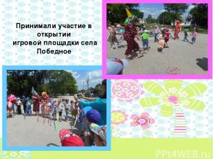 Принимали участие в открытии игровой площадки села Победное