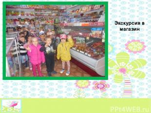 Экскурсия в магазин