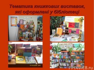 Тематика книжкових виставок, які оформлені у бібліотеці .