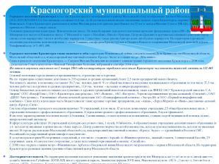 Красногорский муниципальный район Городское поселение Красногорскв составе Крас