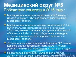 Медицинский округ №5 Победители конкурса в 2015 году : Мытищинская городская пол