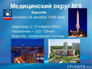 Медицинский округ №5 Королёв (основан26 декабря1938 года)  наукоград(с12