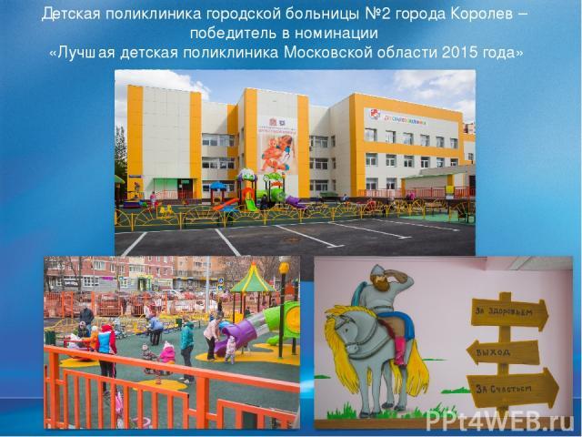 Детская поликлиника городской больницы №2 города Королев – победитель в номинации «Лучшая детская поликлиника Московской области 2015 года» © Корпорация Майкрософт (Microsoft Corporation), 2007. Все права защищены. Microsoft, Windows, Windows Vista …