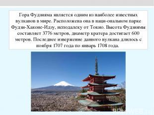 Гора Фудзияма является одним из наиболее известных вулканов в мире. Расположена