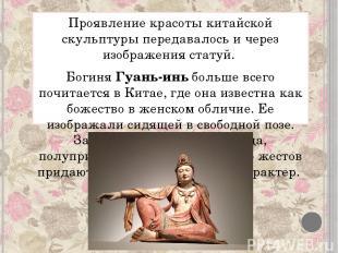 Проявление красоты китайской скульптуры передавалось и через изображения статуй.