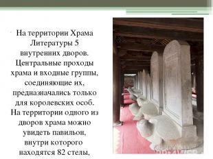 На территории Храма Литературы 5 внутренних дворов. Центральные проходы храма и