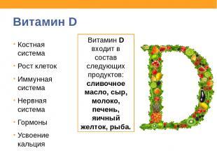 Витамин D Костная система Рост клеток Иммунная система Нервная система Гормоны У